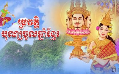 What is Khmer New Year?