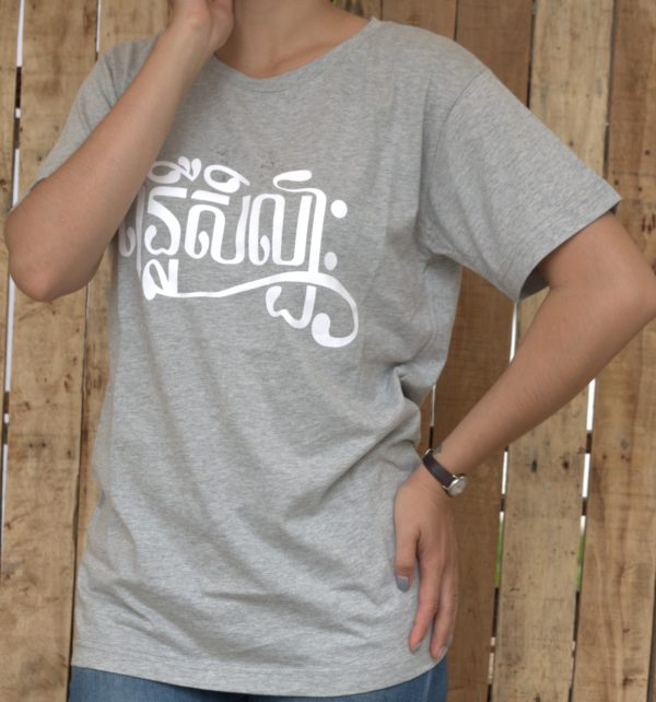Phare Boutique shop t-shirt - 'Brightness of the arts' in Khmer text - white on gray