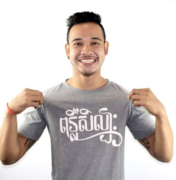 Phare Ponleu Selpak male artist wearing gray t-shirt with white writing Khmer text