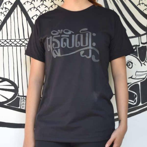 Phare Circus t-shirt - Brightness of the Arts Khmer text design - gray on black